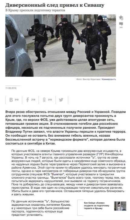 Screenshot de pe site-ul kommersant.ru