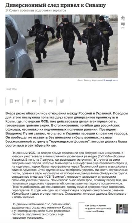 Скриншот сайта kommersant.ru