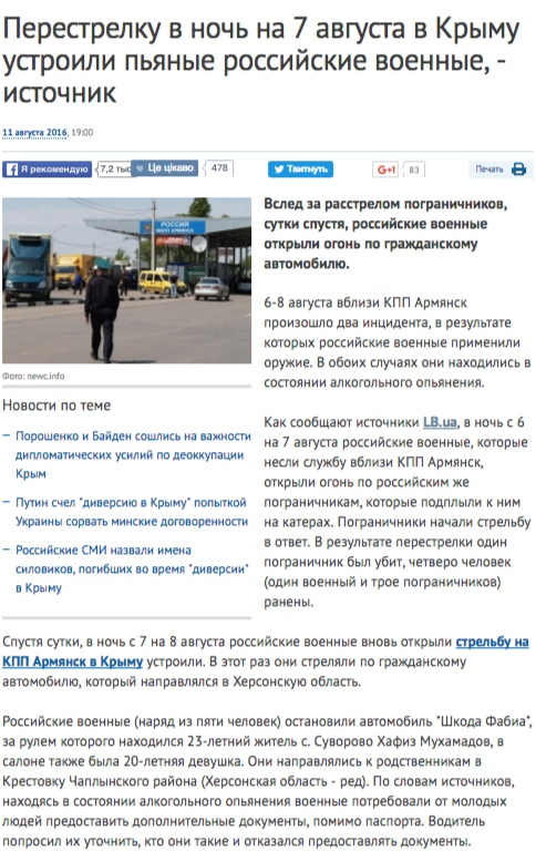 Скриншот lb.ua