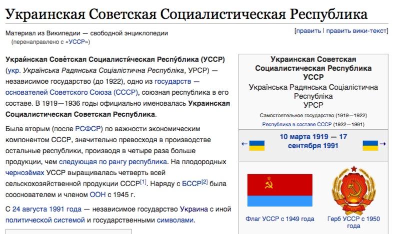 Скриншот на материала за Украинската съветска република от Укипедия