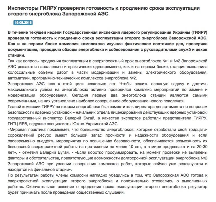 Website screenshot npp.zp.ua
