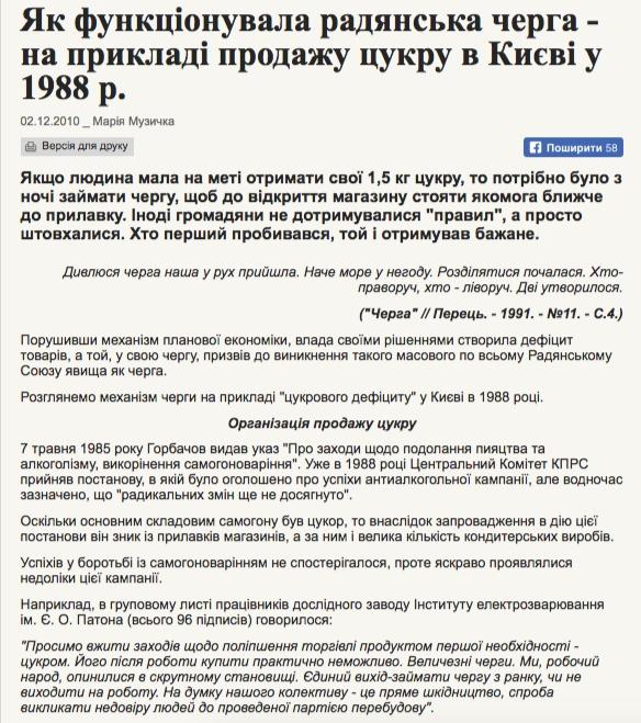 Скриншот istpravda.com.ua