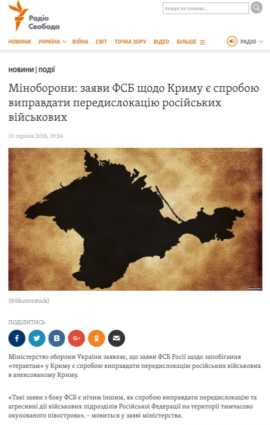 Screenshot de pe site-ul radiosvoboda.org