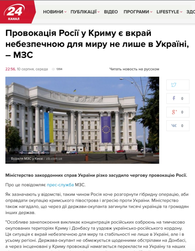 Screenshot de pe site-ul 24tv.ua