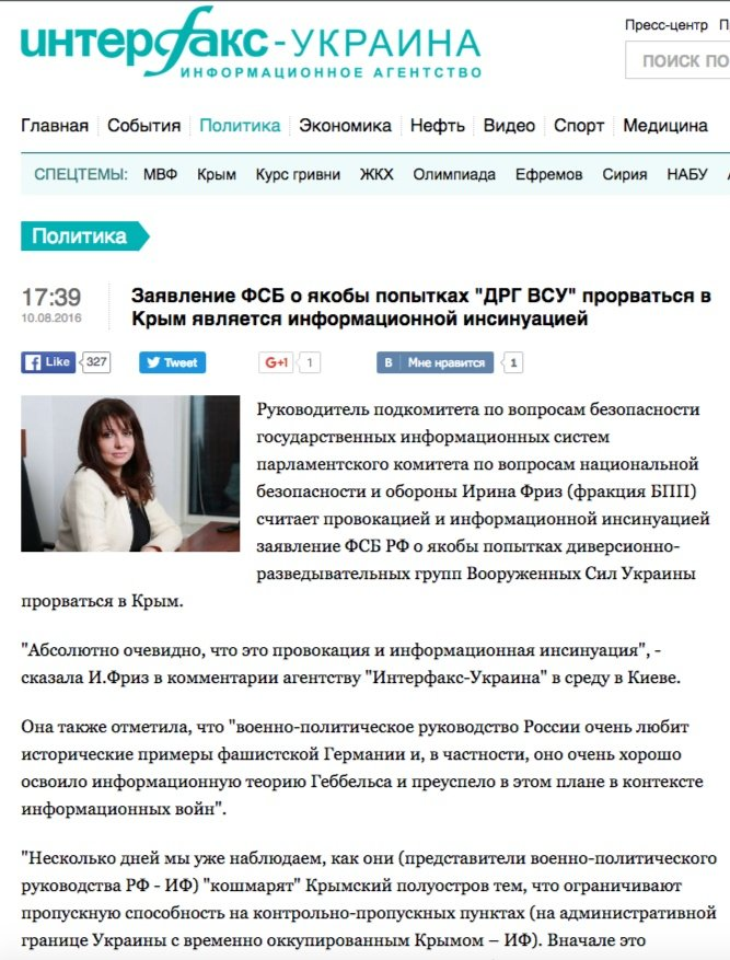 Скриншот сайта interfax.com.ua