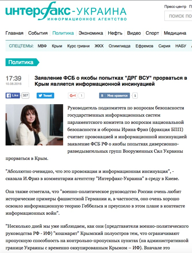 Screenshot de pe site-ul interfax.com.ua
