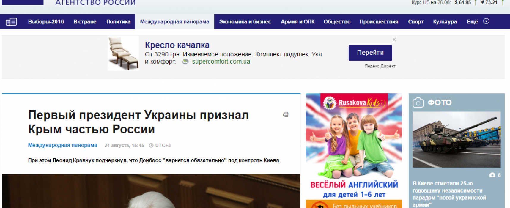 Falso: El primer presidente ucraniano reconoció a Crimea como si fuera la parte de Rusia