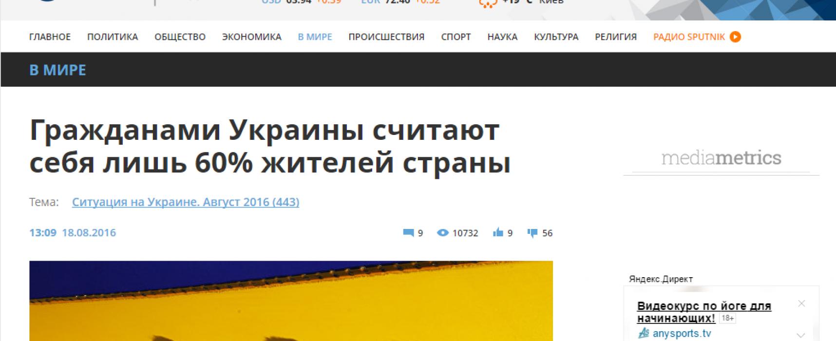 Российские СМИ исказили результаты соцопроса ко Дню Независимости Украины