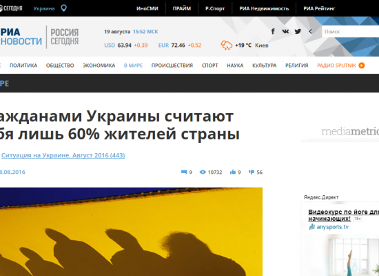Russian media distort Ukrainian poll results on eve of Independence Day