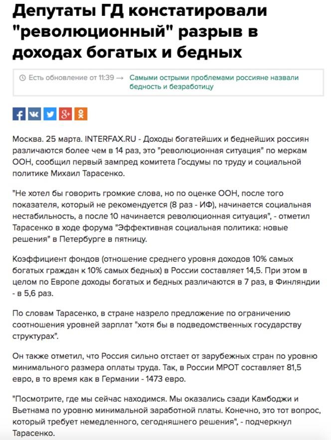 Website screenshot de interfax.ru