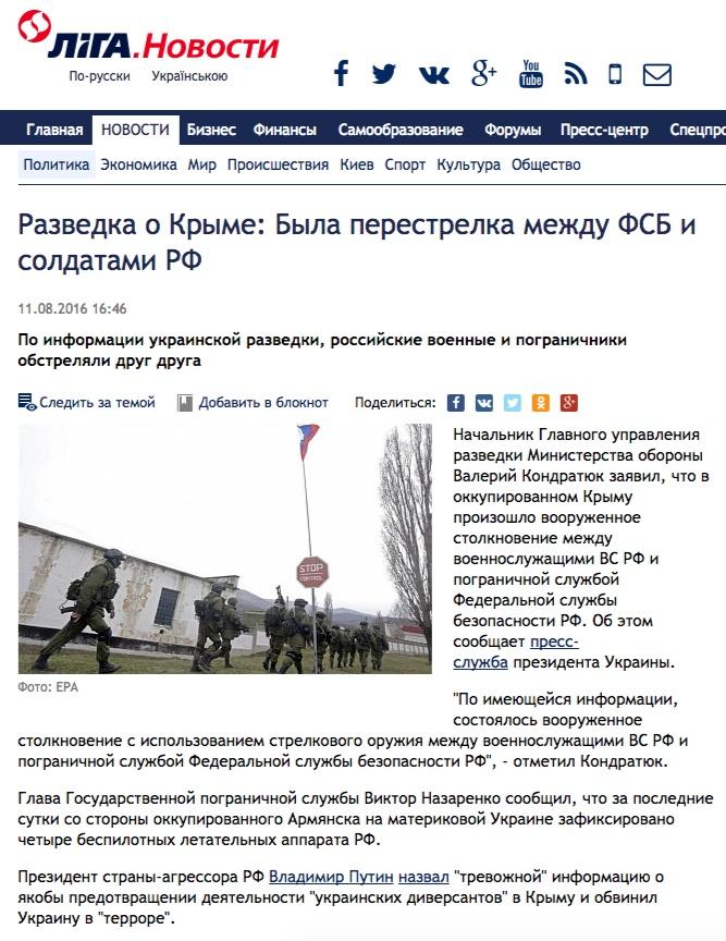 Screenshot de pe site-ul news.liga.net