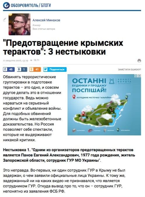 Screenshot de pe site-ul obozrevatel.com