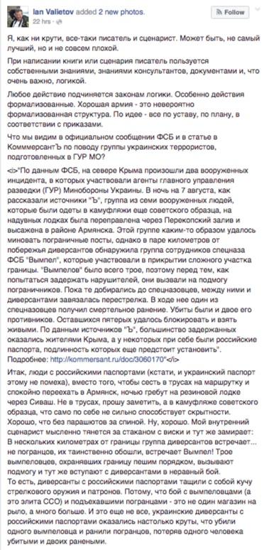 Скриншот на публикацията на Ян Валетов във Facebook