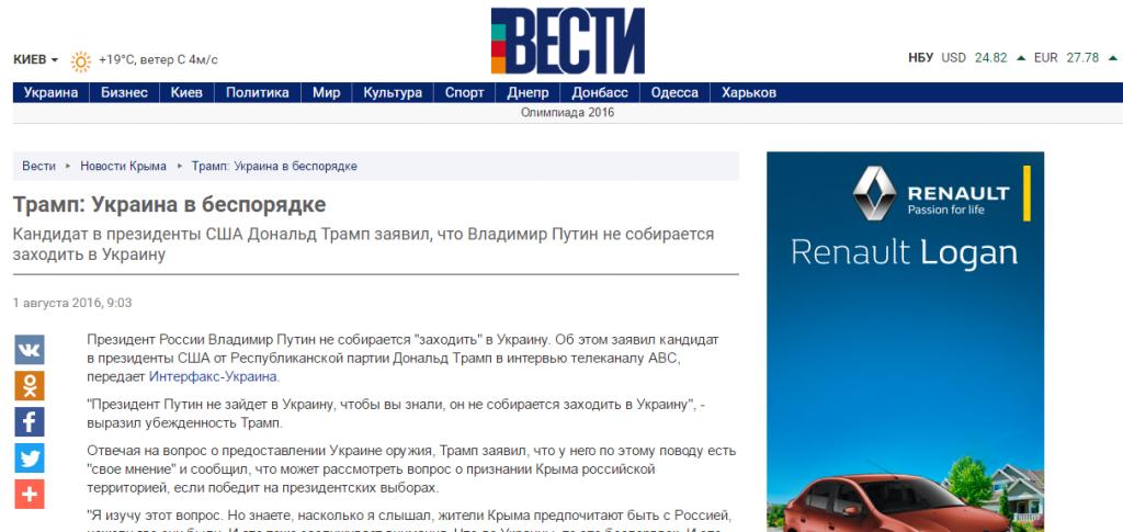 Скриншот с сайта ВЕСТИ