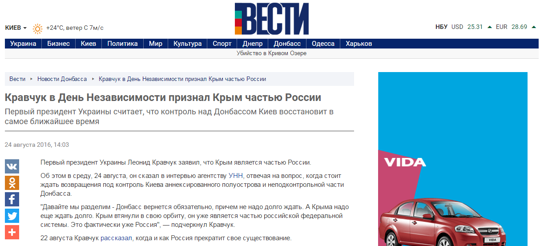 Скриншот сайта vesti-ukr.com