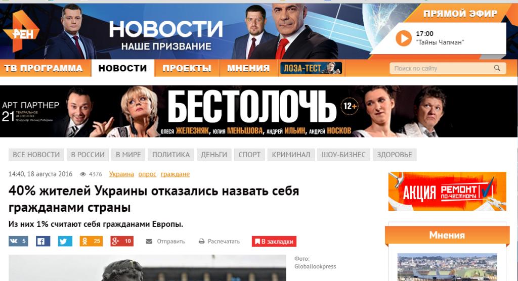 Screenshot ren.tv