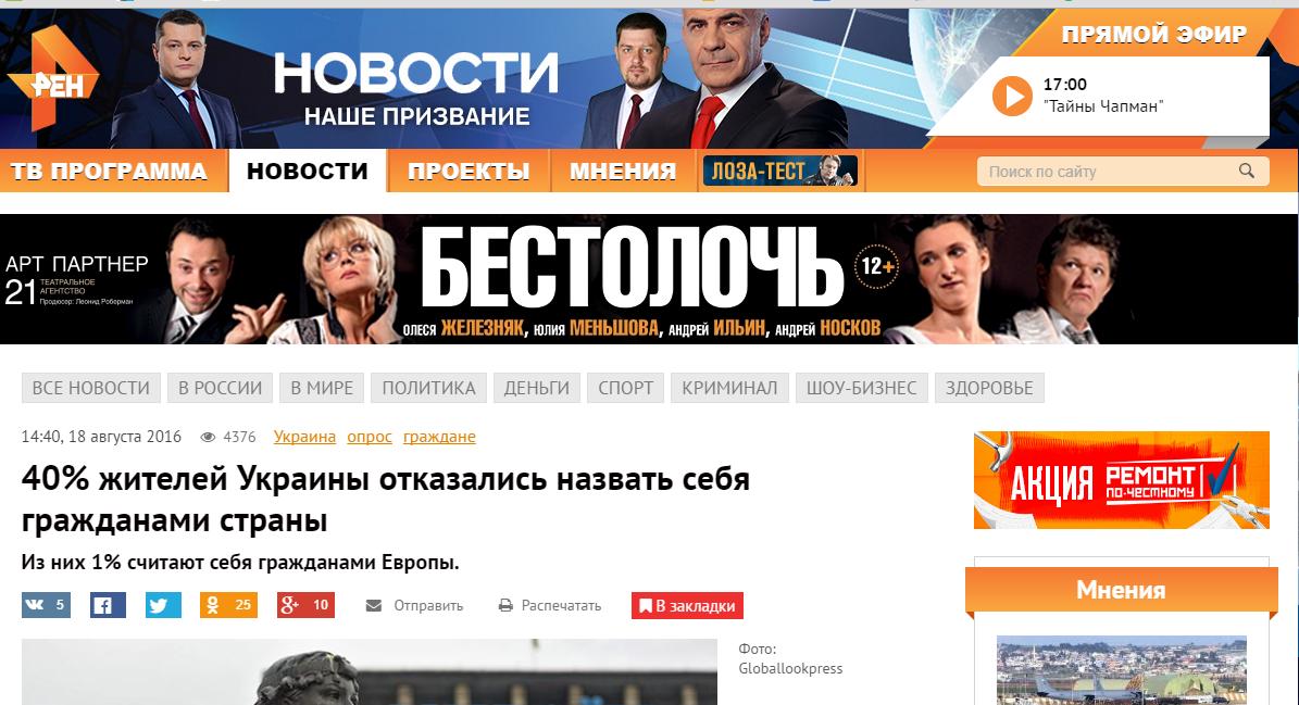 Snímek z webu ren.tv