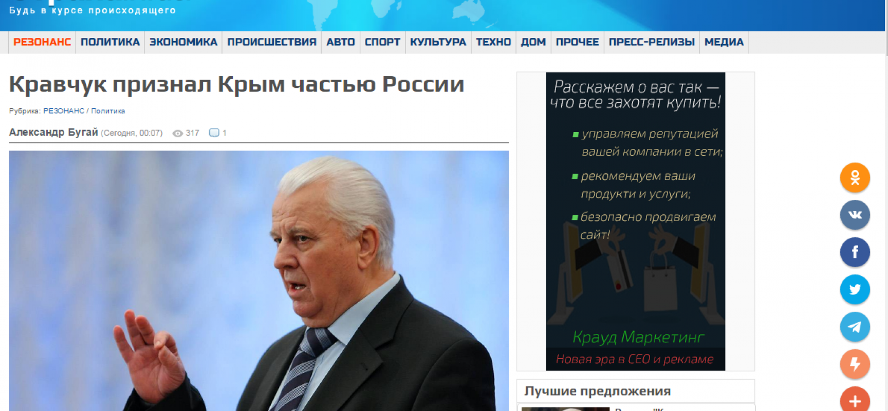 Fake: Il primo Presidente dell'Ucraina riconosce la Crimea come parte della Russia