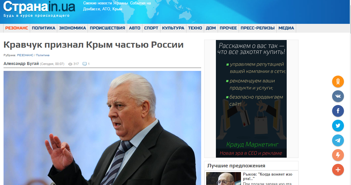 Website screenshot de  strana.in.ua