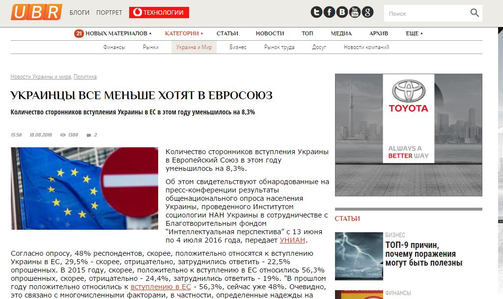 Website screenshot UBR.ua