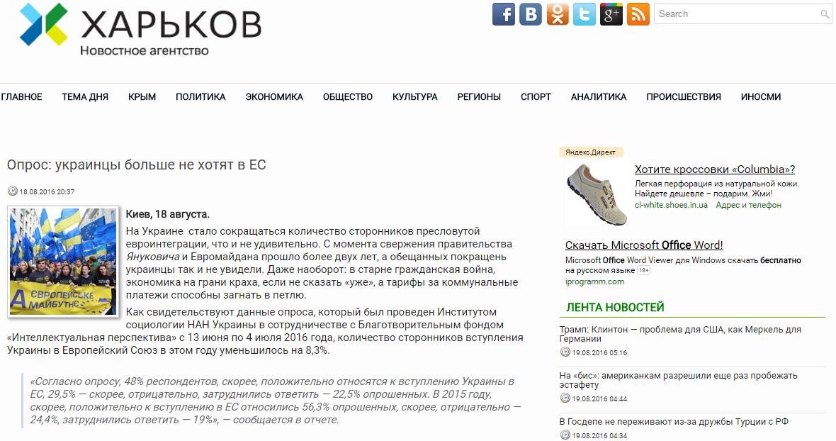 Website screenshot de l'agence de presse «Kharkiv»
