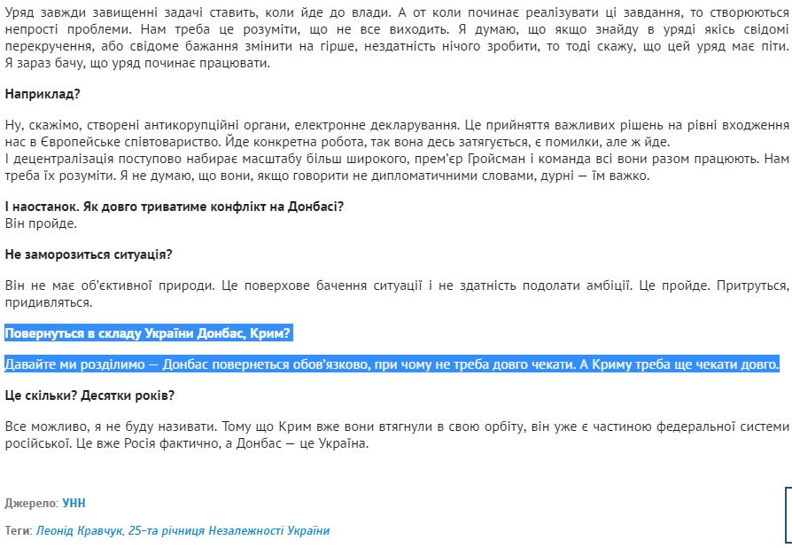 Скриншот сайта unn.com.ua