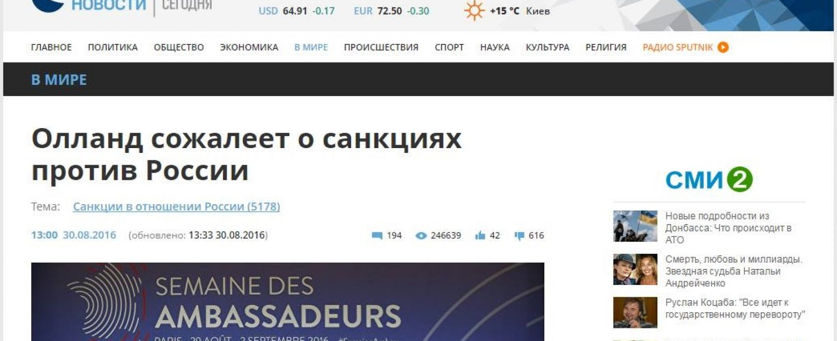 Fake: French President Hollande regrets Russia sanctions