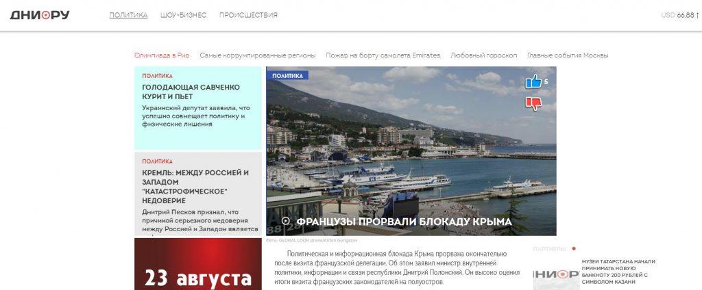 Скриншот на сайта Дни.ru