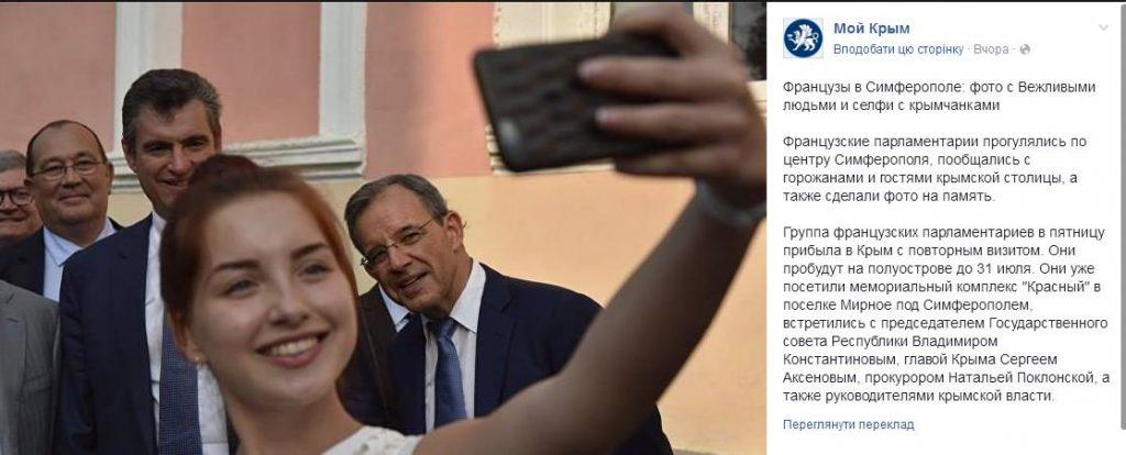 """""""Селфи с кримчанки"""" във Facebook"""