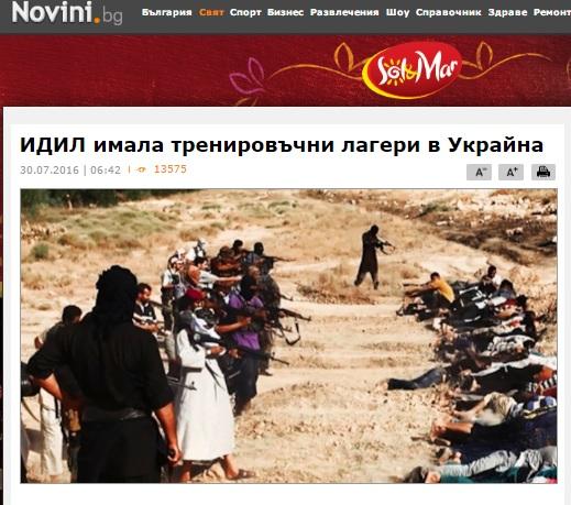 Скриншот на сайта novini.bg