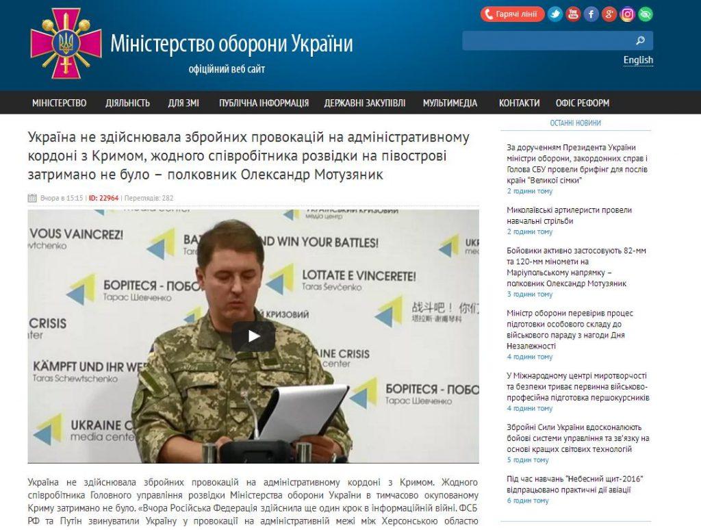 Скриншот на сайта на Mil.gov.ua
