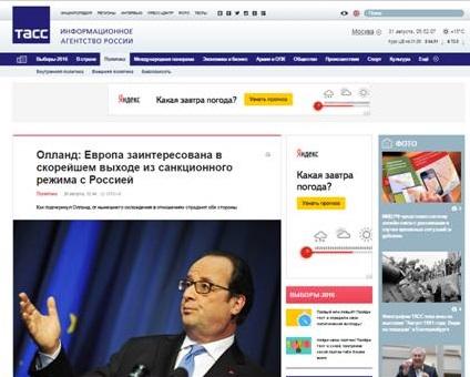 Скриншот на сайта на ТАСС