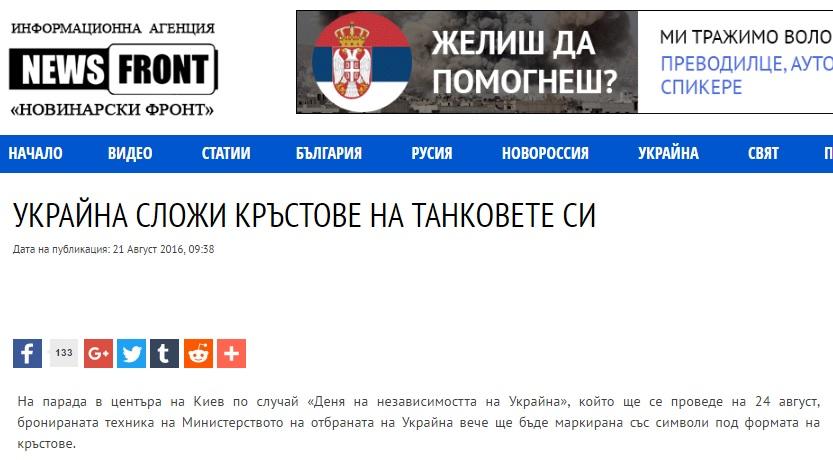 """Скриншот на сайта на """"Новинарски фронт"""""""
