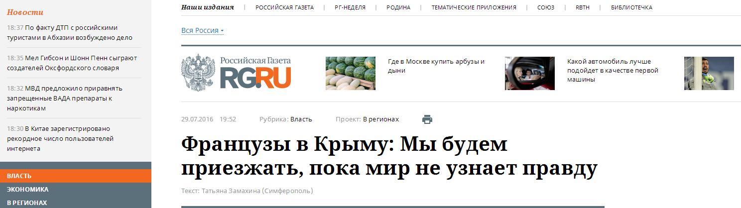Скриншот сайта Rg.ru