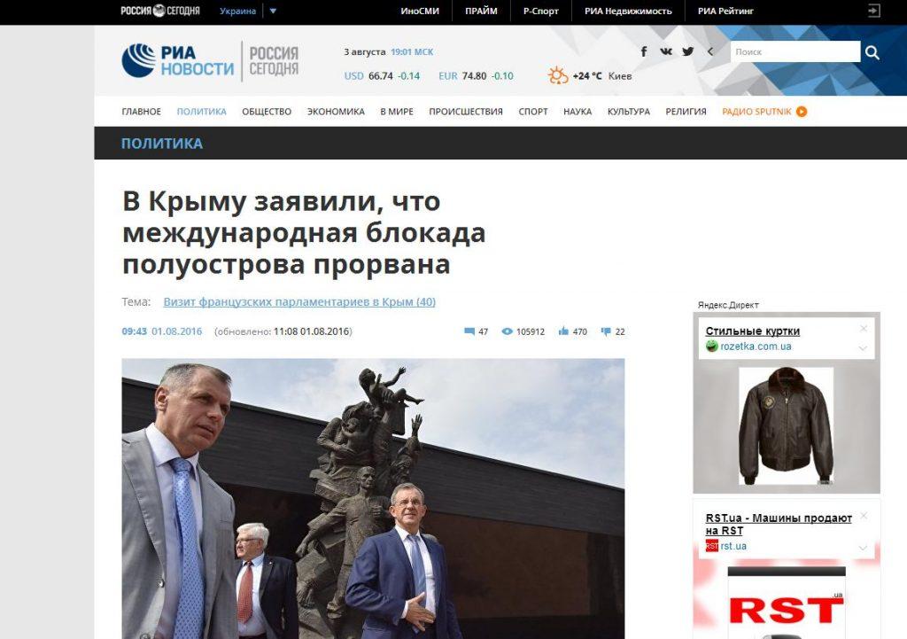 Скриншот на сайта на РИА Новости