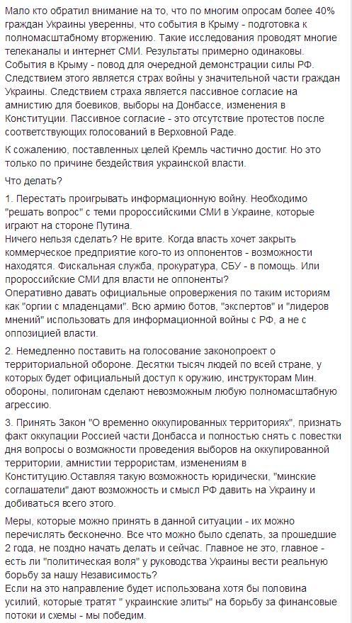 Семенченко 2