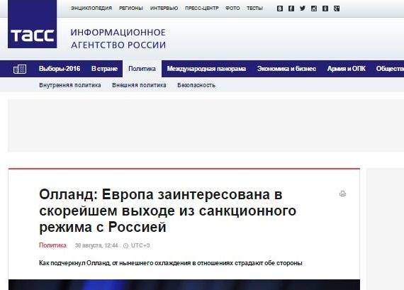 Скриншот сайта ТАСС