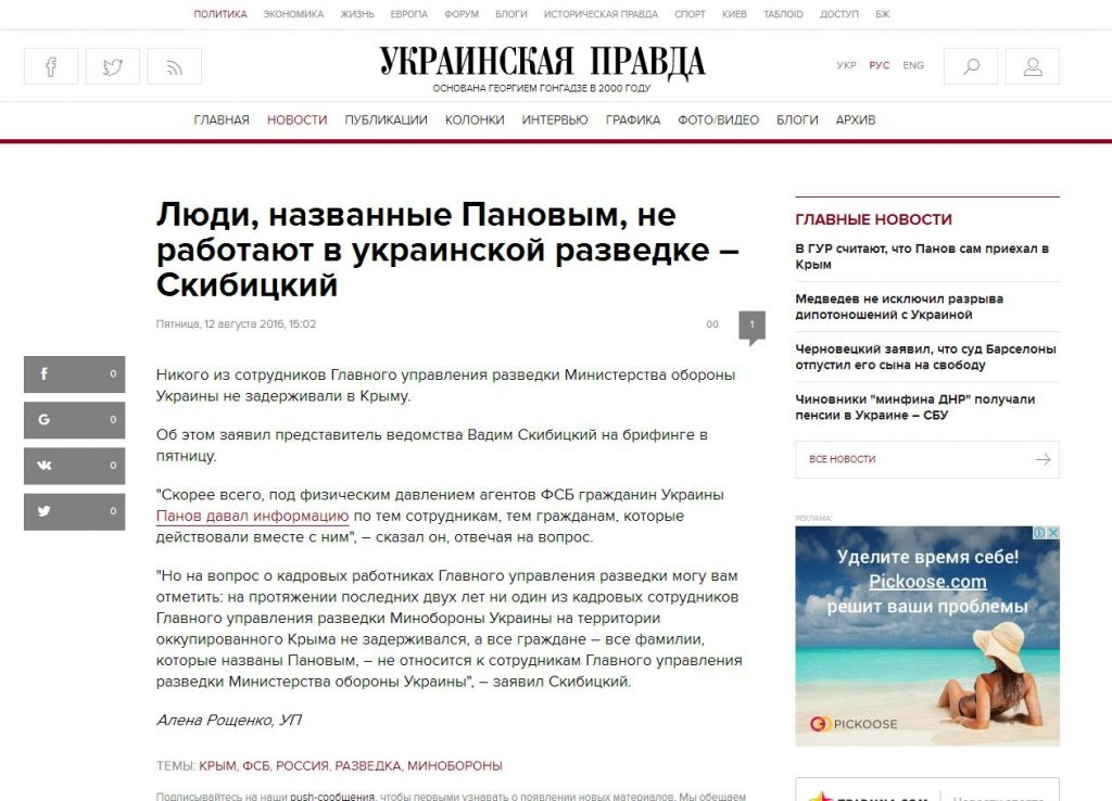 Скриншот на сайта Pravda.com.ua