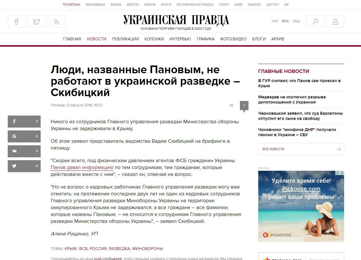 Скриншот сайта Pravda.com.ua