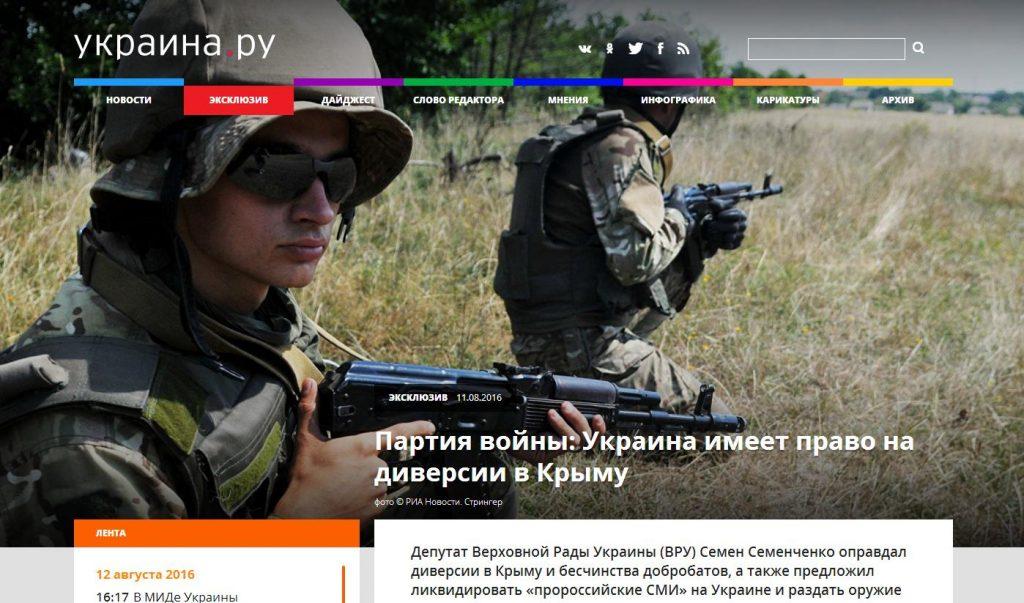 """Скриншот на сайта """"Украина. ру"""""""