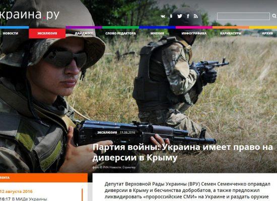 Фейк: украинские политики поддержали «диверсии» в Крыму