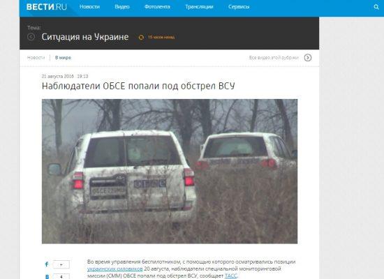 Сайт «Вести.Ru» безосновательно обвинил украинских военных в обстреле ОБСЕ