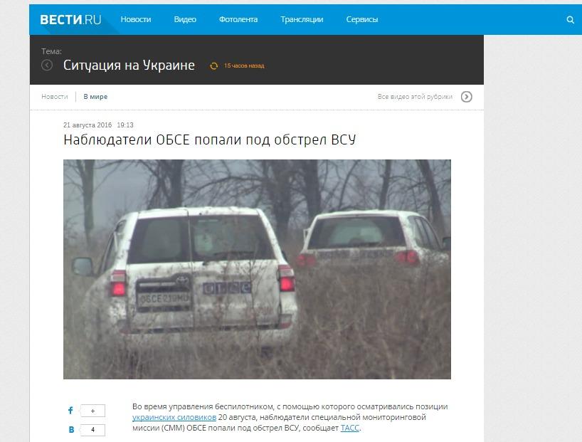 Скриншот vesti.ru