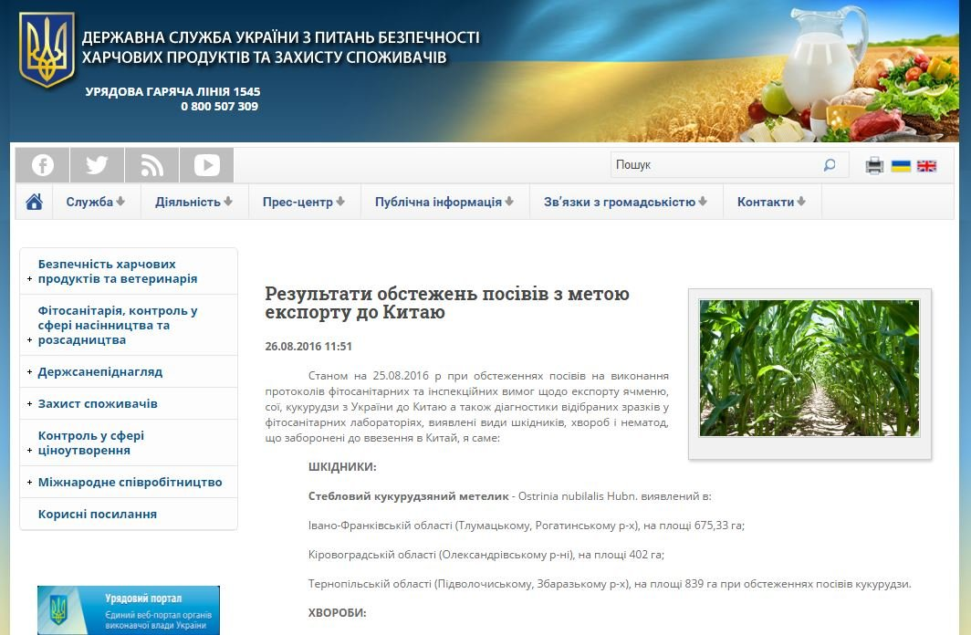 Fake: China rejects grain imports from Ukraine