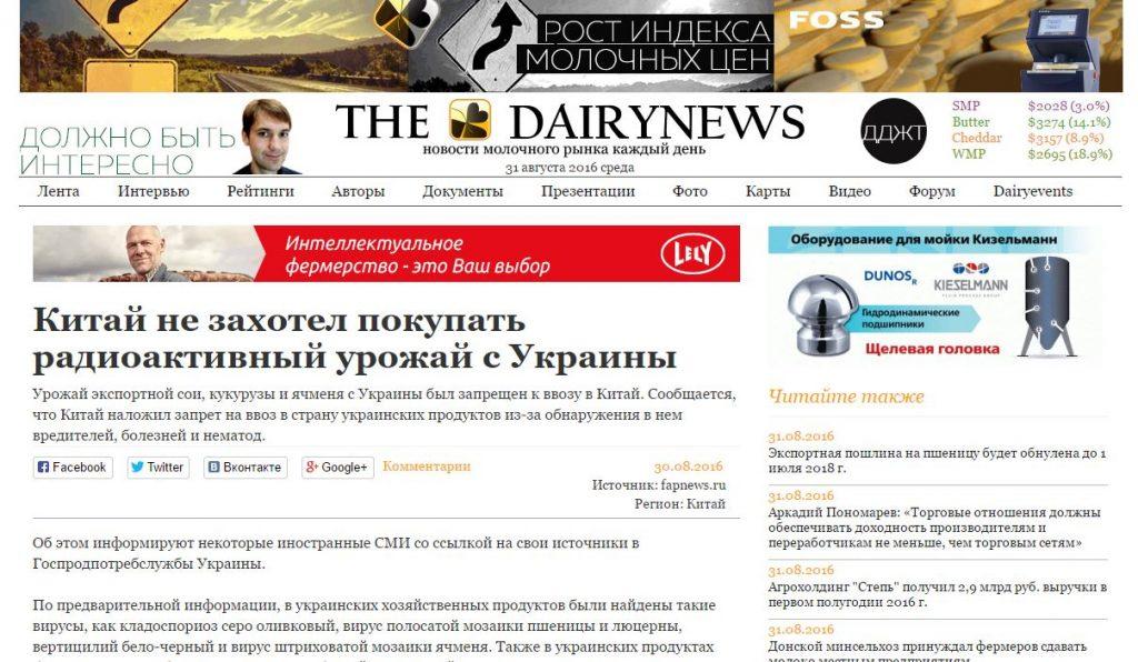 Screenshot DairyNews
