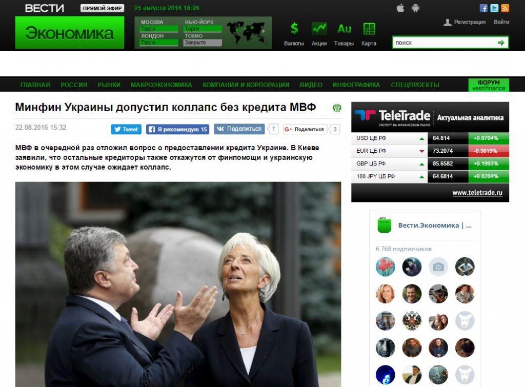 Prestito Internazionale all'Ucraina