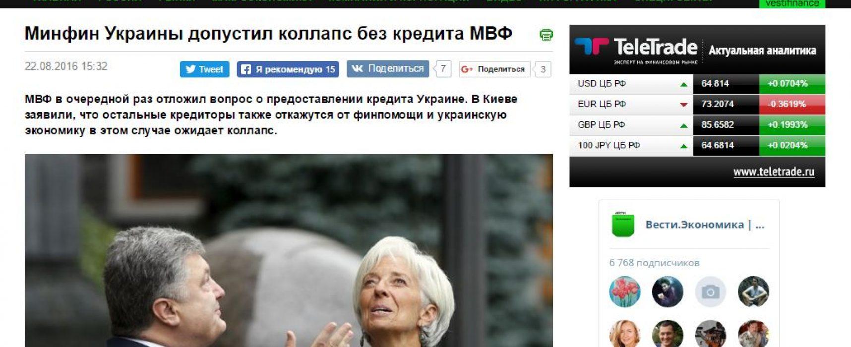 Fake: Le Ministère des Finances de l'Ukraine n'exclut pas un effondrement financier sans un prêt du FMI