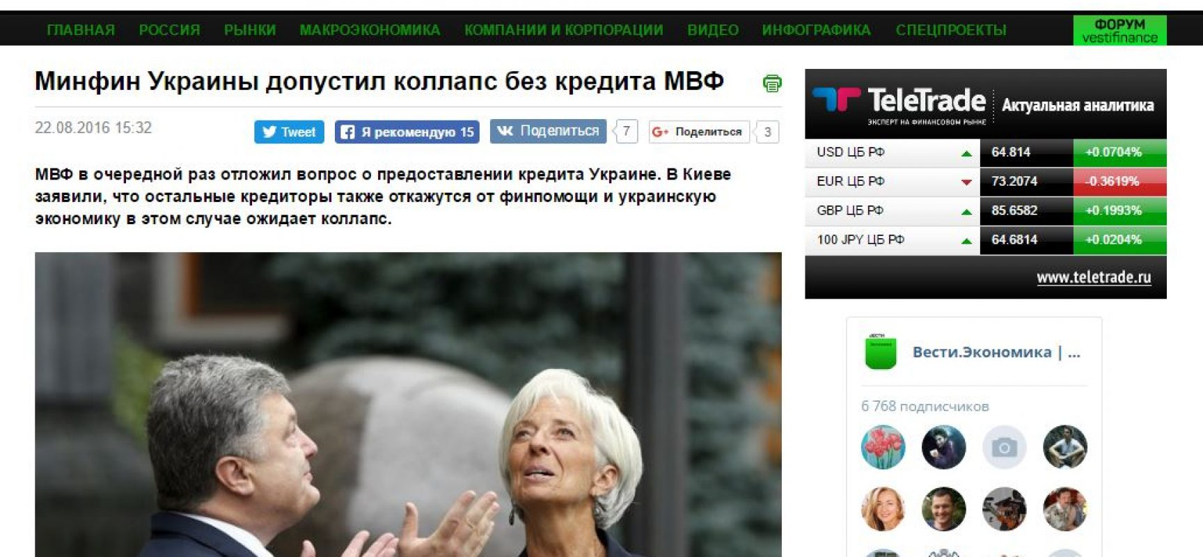 Fake: Il Ministero delle Finanze dell'Ucraina non esclude il collasso del sistema senza il prestito di FMI