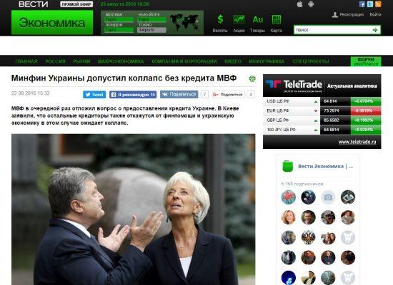 Фейк: Минфин Украины не исключает коллапс без кредита МВФ