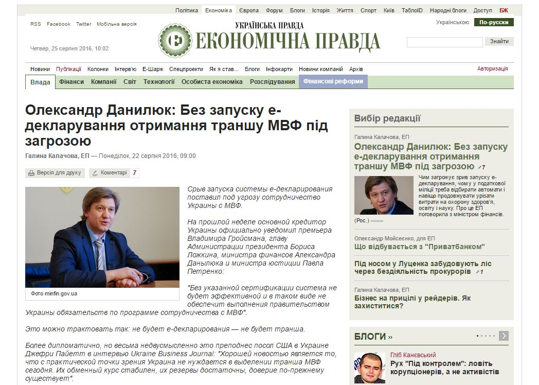 Website screenshot de Epravda.com.ua
